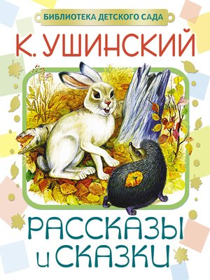 cover image of Рассказы и сказки