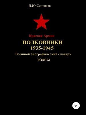 cover image of Красная Армия. Полковники 1935-1945. Том 73