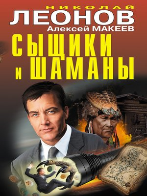 cover image of Сыщики и шаманы