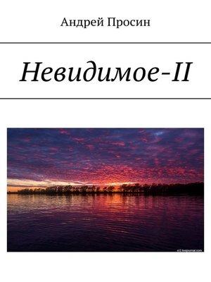 cover image of Невидимое-II