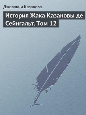 cover image of История Жака Казановы де Сейнгальт. Том 12