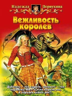 cover image of Вежливость королев