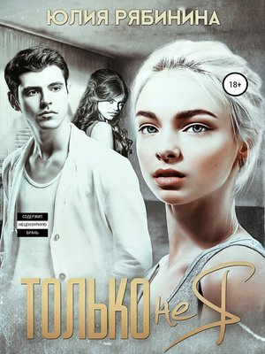 cover image of Только не я