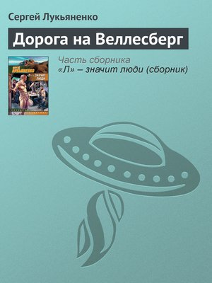 cover image of Дорога на Веллесберг