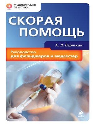 cover image of Скорая помощь. Руководство для фельдшеров и медсестер