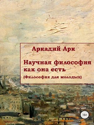 cover image of Научная философия как она есть