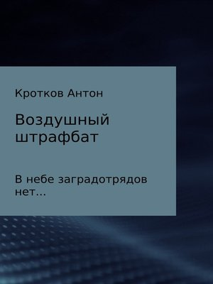 cover image of Воздушный штрафбат