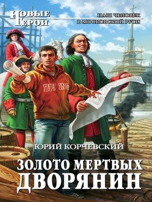 cover image of Золото мертвых. Дворянин