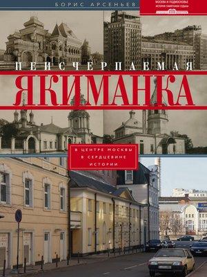 cover image of Неисчерпаемая Якиманка. В центре Москвы – в сердцевине истории