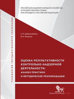 cover image of Оценка результативности контрольно-надзорной деятельности. Анализ практики и методические рекомендации
