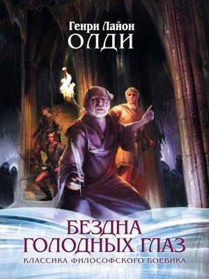 cover image of Ожидающий на Перекрестках