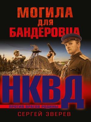 cover image of Могила для бандеровца