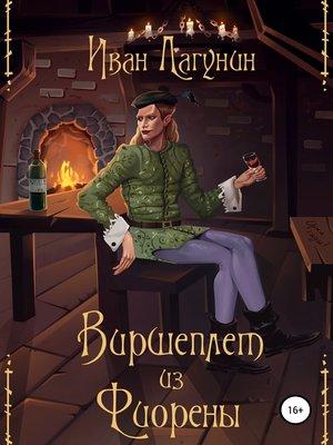 cover image of Виршеплет из Фиорены