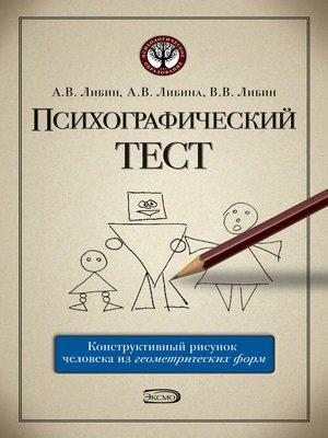 cover image of Психографический тест
