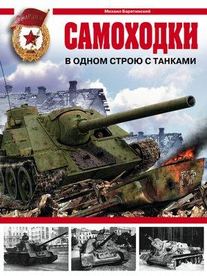 cover image of Самоходки. В одном строю с танками