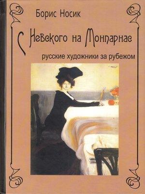 cover image of С Невского на Монпарнас. Русские художники за рубежом