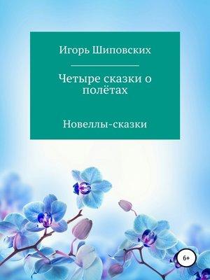 cover image of Четыре сказки о полётах