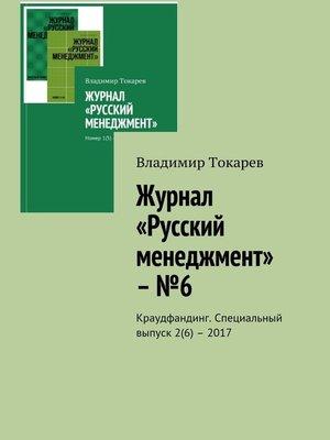 cover image of Русское экономическоечудо. Журнал по менеджменту, №6