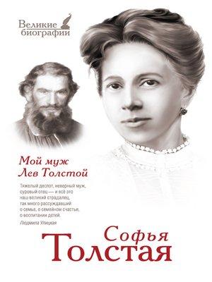 cover image of Мой муж Лев Толстой