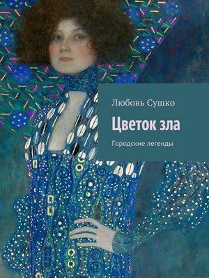 cover image of Цветокзла. Городские легенды