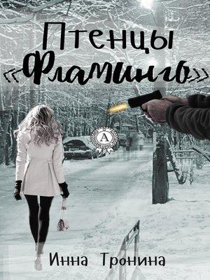 cover image of Птенцы «Фламинго»