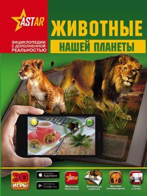 cover image of Животные нашей планеты