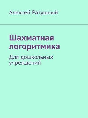 cover image of Шахматная логоритмика. Для дошкольных учреждений