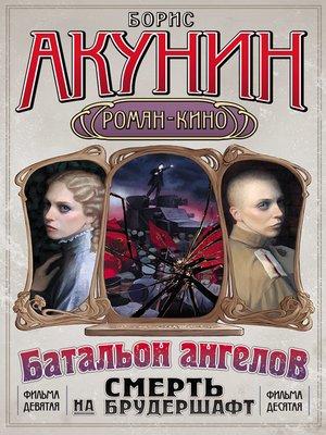 cover image of Батальон ангелов