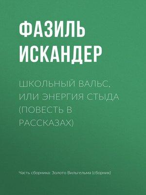 cover image of Школьный вальс, или Энергия стыда (повесть в рассказах)