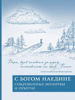 cover image of С Богом наедине. Сокровенные молитвы и притчи