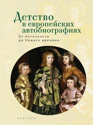 cover image of Детство в европейских автобиографиях
