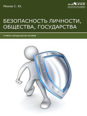 cover image of Безопасность личности, общества, государства