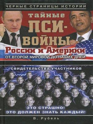 cover image of Тайные пси-войны России и Америки