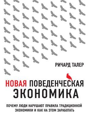 cover image of Новая поведенческая экономика. Почему люди нарушают правила традиционной экономики и как на этом заработать