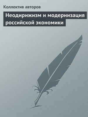 cover image of Неодирижизм и модернизация российской экономики