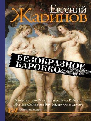 cover image of Безобразное барокко