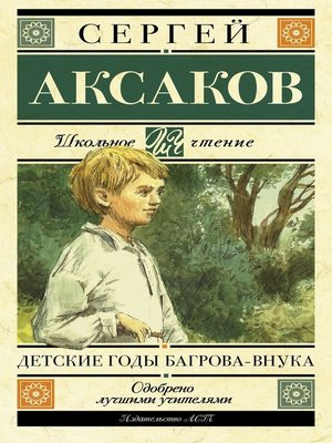 cover image of Детские годы Багрова-внука