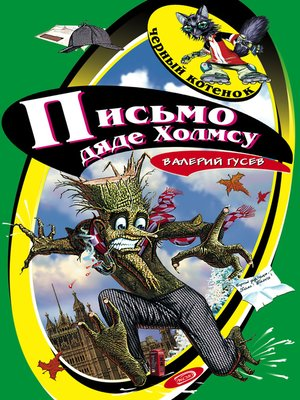cover image of Письмо дяде Холмсу