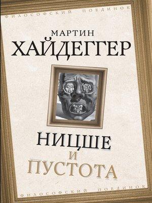 cover image of Ницше и пустота
