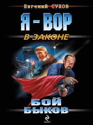 cover image of Бой быков