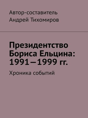cover image of Президентство Бориса Ельцина