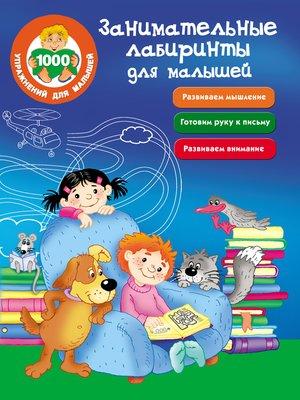 cover image of Занимательные лабиринты для малышей