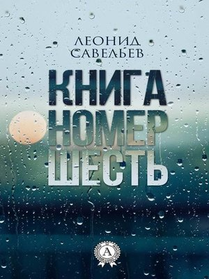 cover image of Книга номер шесть