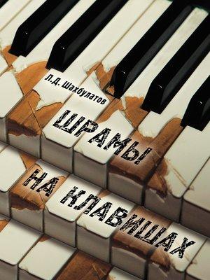 cover image of Шрамы на клавишах. Памяти Аднана Шахбулатова