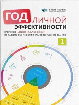 cover image of Год личной эффективности. Когнитивный интеллект. Эффективно учусь, использую техники и инструменты