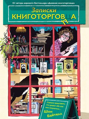 cover image of Записки книготорговца