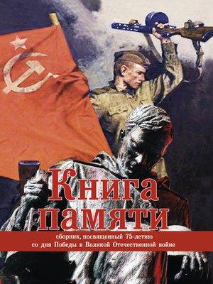 cover image of Книга памяти. Сборник, посвященный 75-летию Победы в Великой Отечественной войне