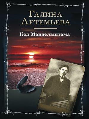 cover image of Код Мандельштама
