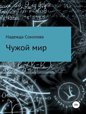 cover image of Чужой мир