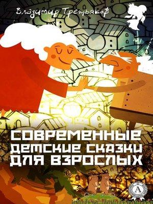 cover image of Современные детские сказки для взрослых